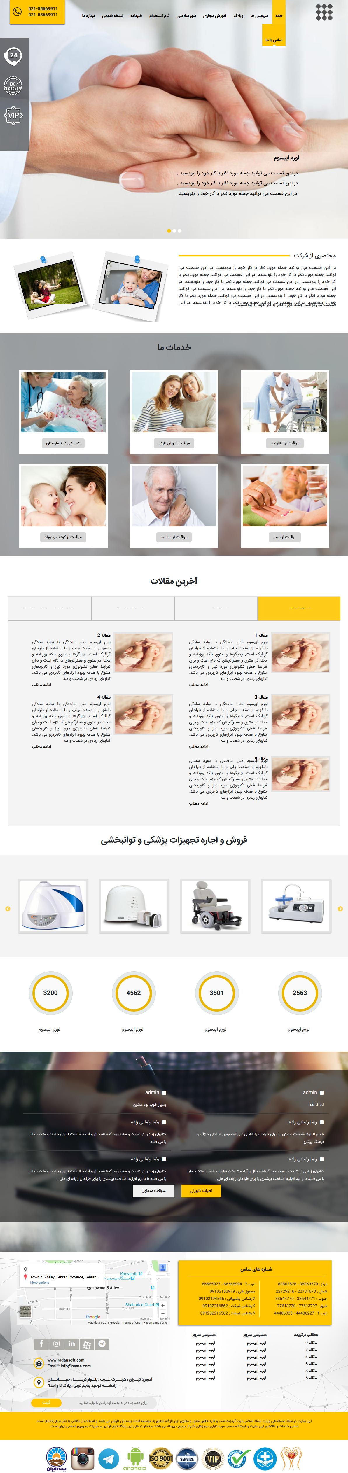 نمونه کار طراحی سایت ضربان
