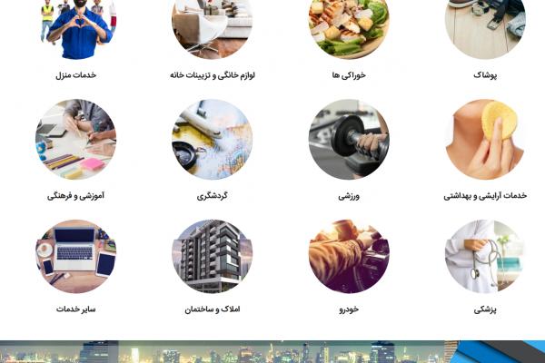 نمونه کار طراحی سایت نیازمندی های مشاغل