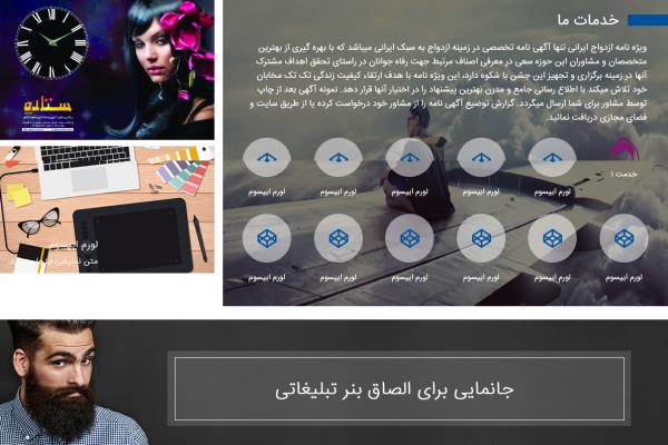 نمونه کار طراحی سایت اندیشه پردازان اطلس