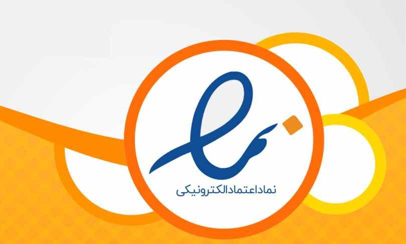 نماد اعتماد الکترونیکی دیجی کالا