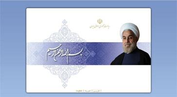 طراحی سایت نهاد ریاست جمهوری