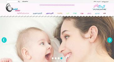 طراحی سایت کودک مادر
