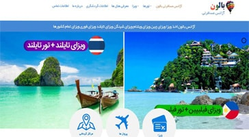طراحی سایت آژانس مسافرتی بالن تور
