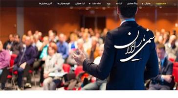 طراحی سایت پایگاه اطلاع رسانی همایشها
