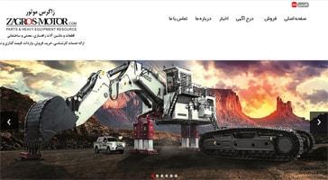 طراحی سایت شرکت زاگرس موتور