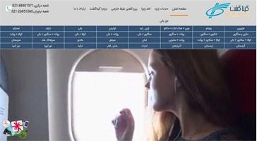 طراحی سایت شرکت خدمات هوایی گیتی گشت