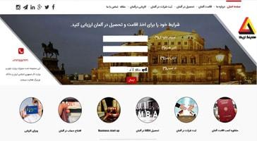 طراحی سایت هلدینگ اریکا گروپ