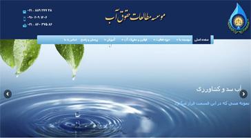 طراحی سایت موسسه مطالعات حقوق آب