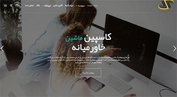 طراحی سایت کاسپین ماشین خاورمیانه