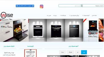 طراحی سایت برند وایز