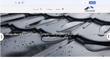 طراحی سایت فروشگاهی آهن پوش