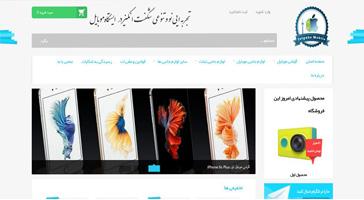 طراحی سایت فروشگاهی ایستگاه موبایل