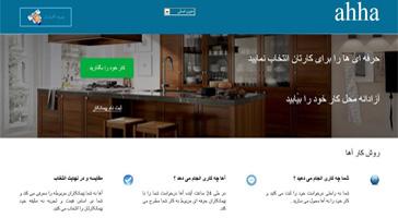 طراحی سایت برون سیاری پروژه آها