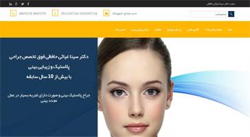 طراحی سایت دکتر سینا غیاثی