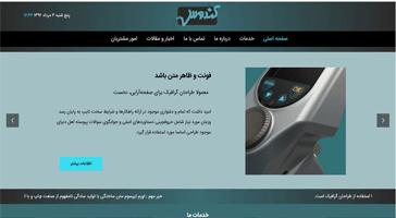 طراحی سایت کندوس