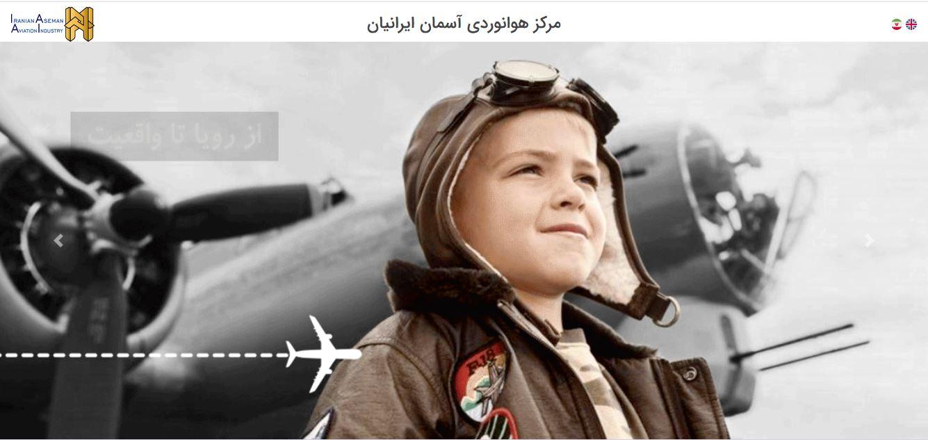 طراحی سایت صنعت هوانوردی آسمان ایرانیان