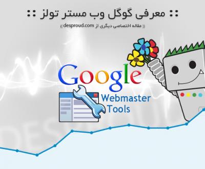 طراحی سایت-گوگل وب مستر