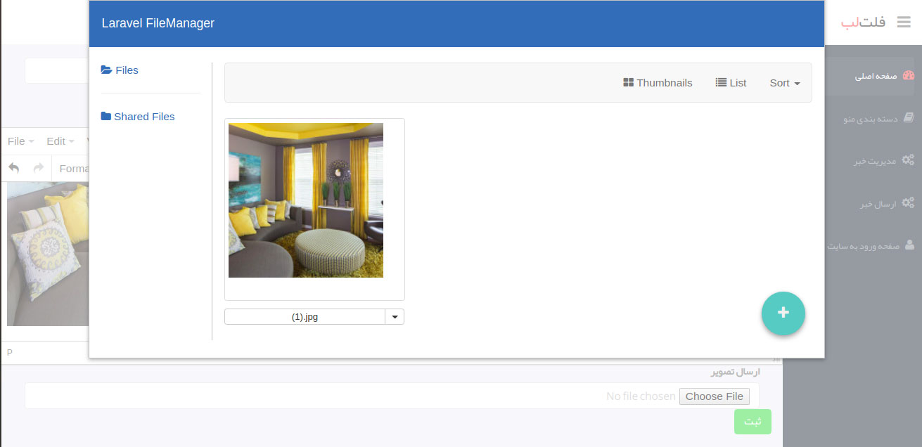 طراحی سایت-کار با فایل منیجر در لاراول