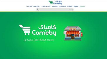 طراحی سایت-طراحی سایت کامبای