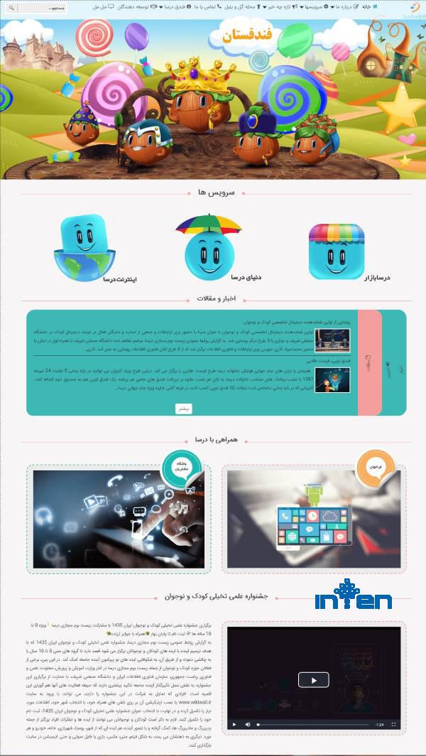طراحی سایت-شرکت های مربوط به طراحی سایت