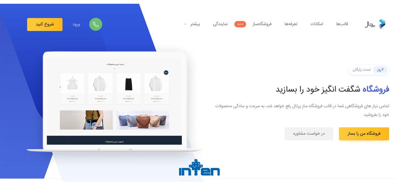 طراحی سایت-همه چیز درباره فروشگاه سازهای رایگان داخلی