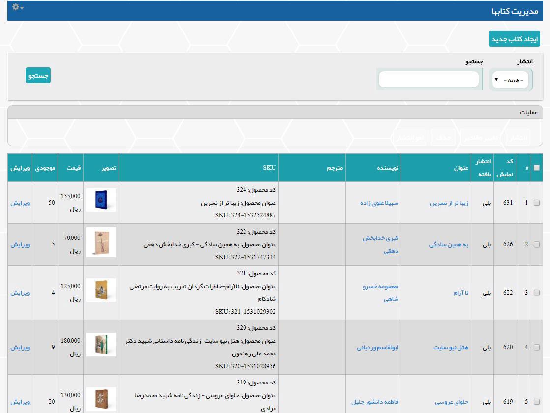 طراحی سایت-خصوصیات پنل مدیریت فروشگاه اینترنتی