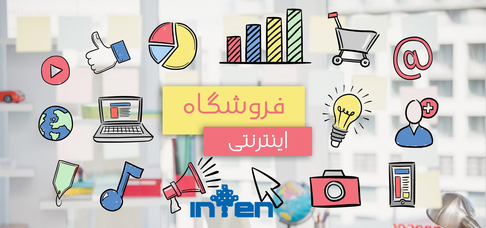 طراحی سایت-نکات مهم برای راه اندازی فروشگاه اینترنتی
