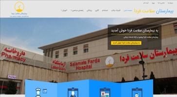 طراحی سایت بیمارستان سلامت فردا