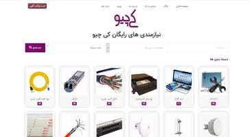 طراحی سایت نیازمندی های کی چیو
