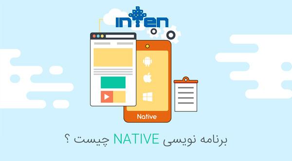 طراحی اپلیکیشن Native چیست و چه مزایایی دارد؟