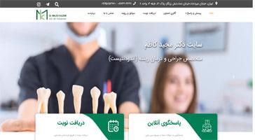 طراحی سایت دکتر مجید کاظم
