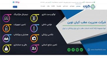 طراحی سایت شرکت مدیریت مطب کیان نوین