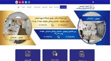 طراحی سایت کلینیک تخصصی دندانپزشکی سیمادنت