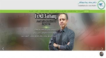 طراحی سایت دکتر فرهنگی