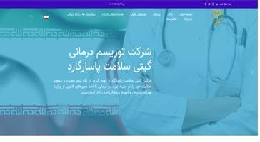 طراحی سایت شرکت توریسم درمانی گیتی سلامت پاسارگارد