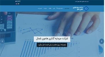 طراحی سایت شرکت سرمایه گذاری هامون شمال