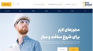 طراحی سایت کاتوزیان