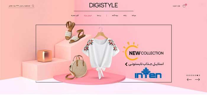 طراحی سایت فروشگاه لباس به سبک دیجی استایل