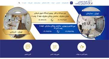 طراحی سایت سیمادنت کلینیک