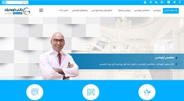 طراحی سایت پزشکی دکتر داوودیان